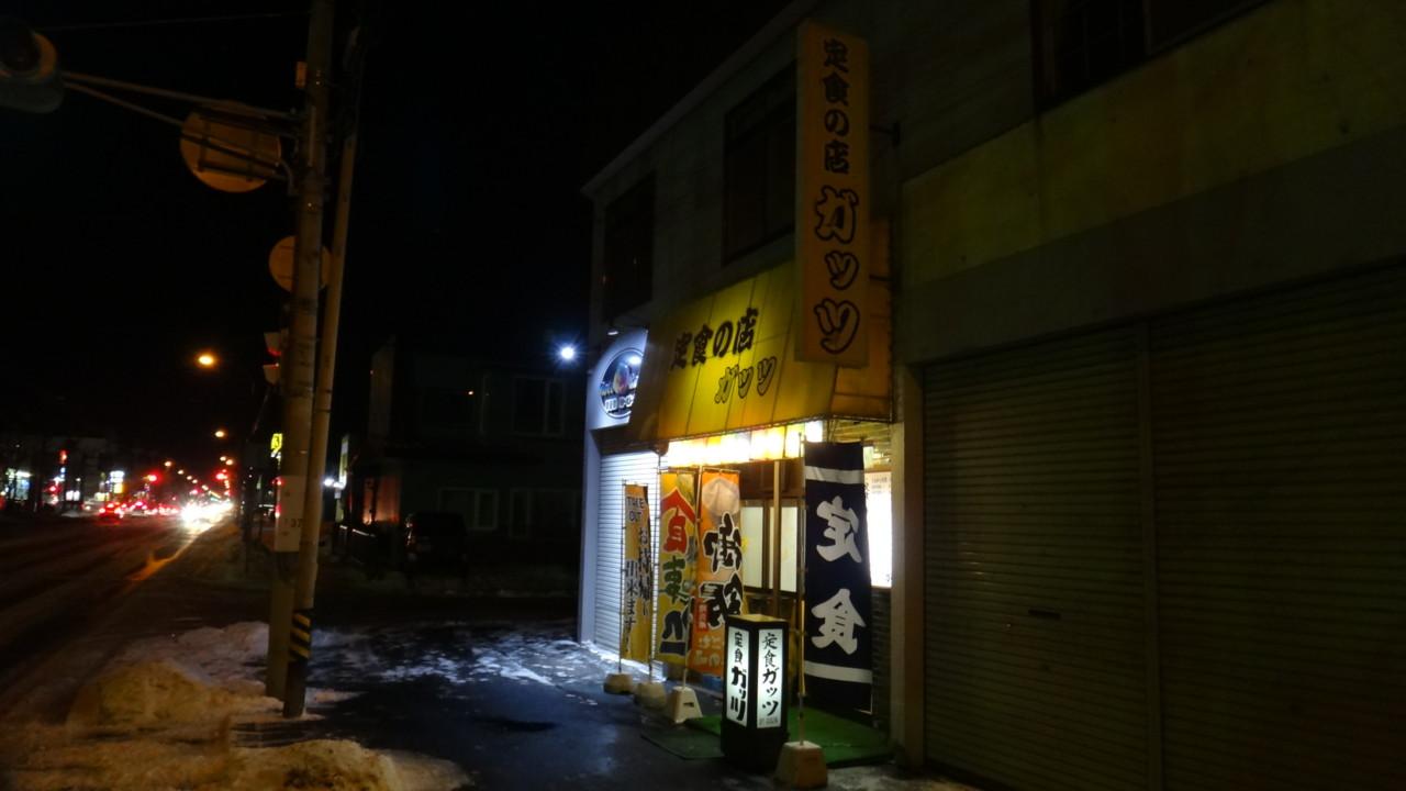 定食の店ガッツ