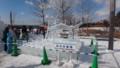 [釧路] 氷の彫刻