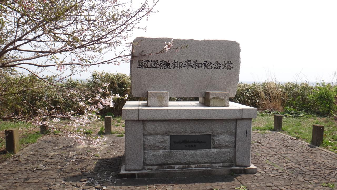 駆逐艦柳平和記念塔