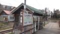 [上ノ国] 神明駅・2