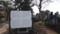 堀川乗経、ジョン・ミルン夫妻の墓