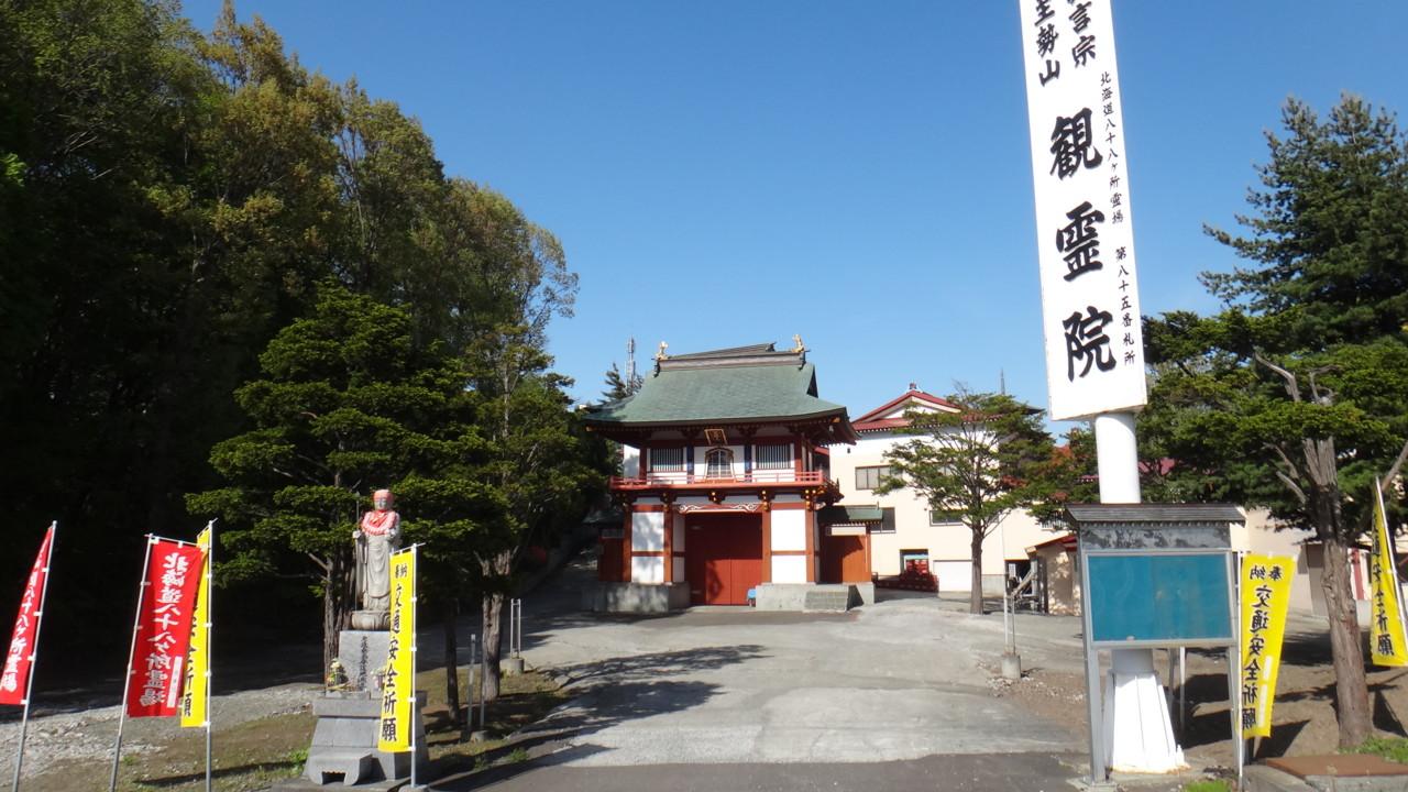 85番 観霊院
