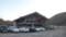 ニセコ山の家