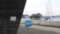 [宮城] 公園管理事務所にあった津波水位表示