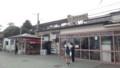 [宮城] 駅に戻る