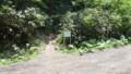 [札幌][札幌岳] 林道に合流