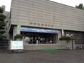 [松本] 松本市立博物館