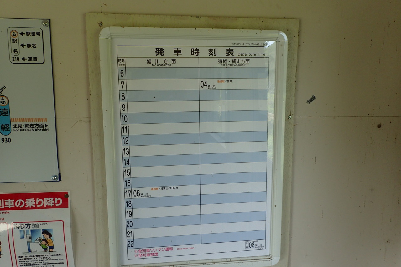上白滝駅時刻表