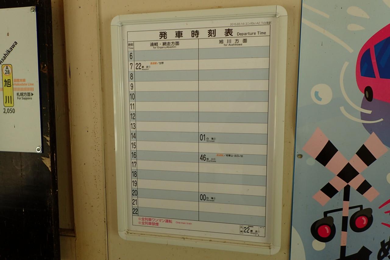 下白滝駅時刻表