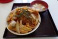 [小樽][食堂][カツ丼] 小樽港湾センター食堂 カツ丼
