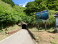 [積丹]島武意トンネル