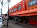 [余市][海鮮]柿崎商店