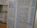 [札幌][航空ページェント]厚生センター内クリーニング屋