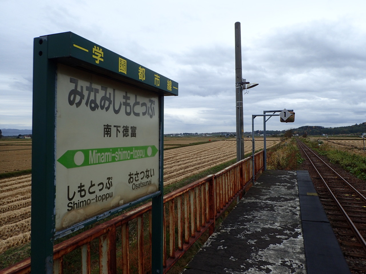南下徳富駅
