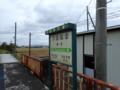 [浦臼]鶴沼駅