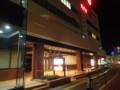 [徳島]宿泊先