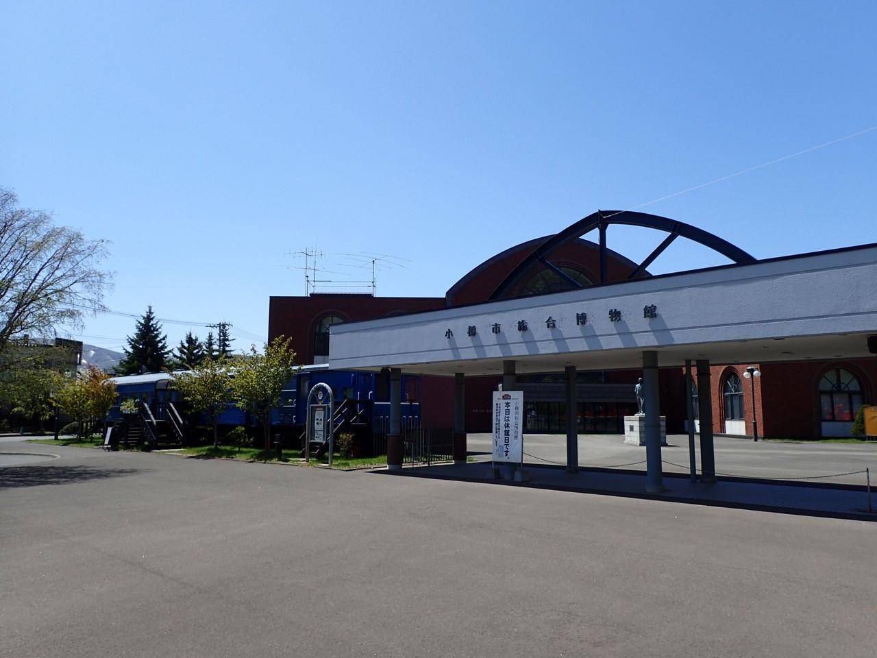 小樽市総合博物館(休館)