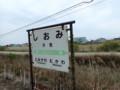 [鵡川]汐見駅