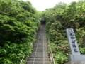 [瀬棚][太田山神社]急階段