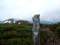 赤倉岳山頂
