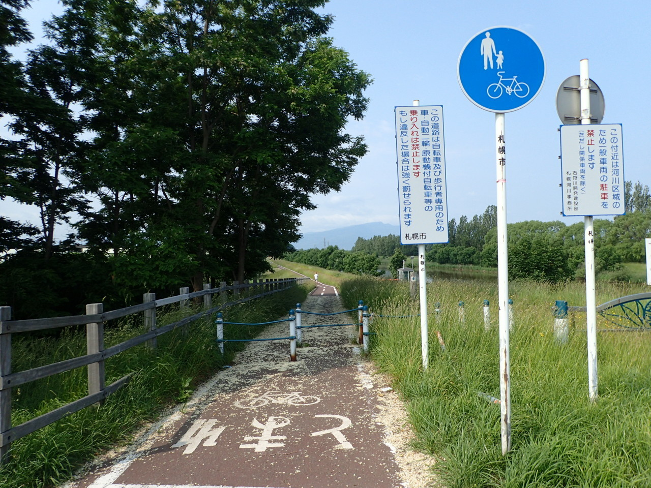 真駒内茨戸東雁来自転車道路 茨戸入口