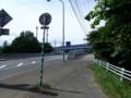 [札幌]一般道に合流