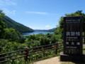 [福島]秋元湖