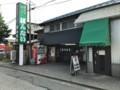 [福島]坂内食堂