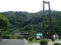 [栃木]楯岩大吊橋