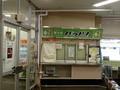 [青森]駅そばまさかの臨時休業