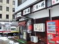 [秋田]食い道楽駅前店