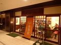 [東京]吉野家1号店