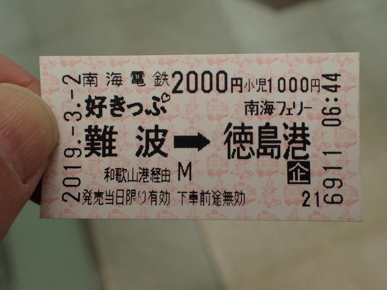 好きっぷ2000