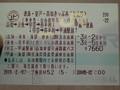 徳島・室戸・高知きっぷ一周タイプ阿波池田先回り・かえり