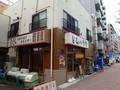 [東京]どん八食堂