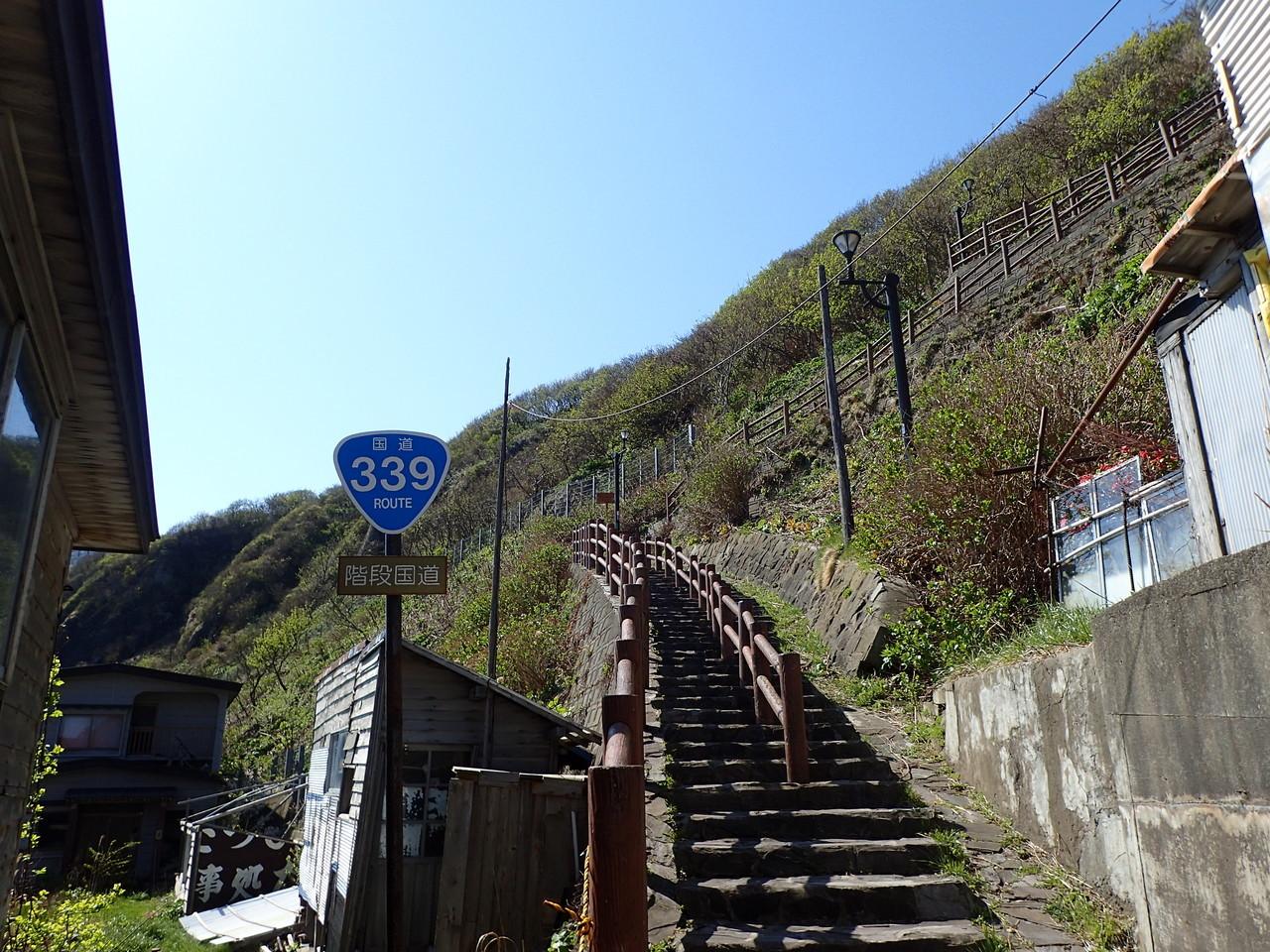 階段国道下