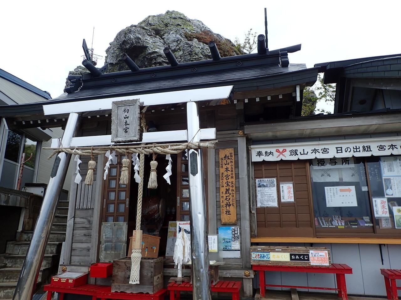 宝蔵石神社
