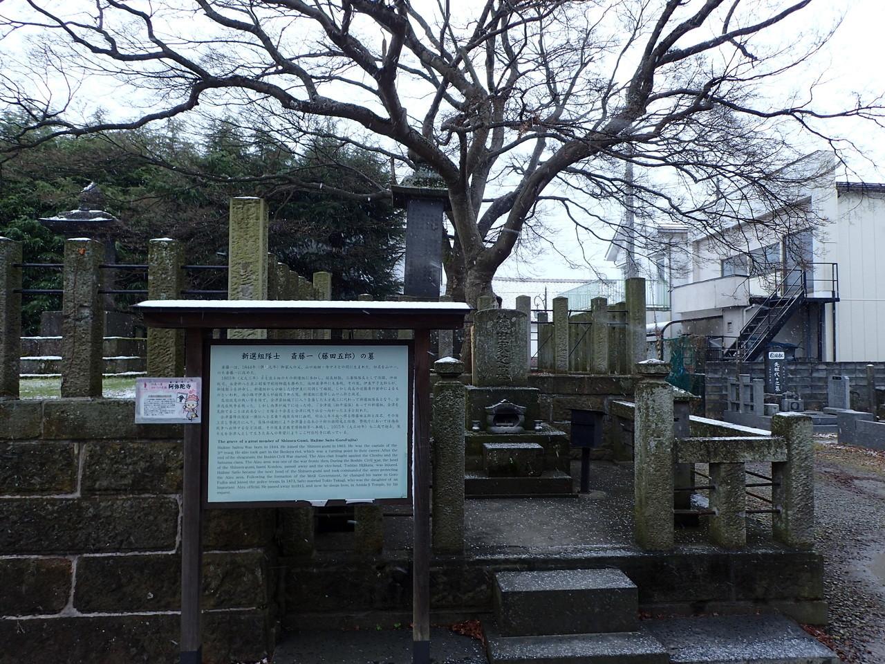 斎藤一の墓