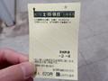 仙台市地下鉄1日乗車券