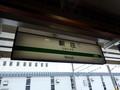 [山形]新庄駅
