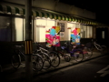 京都新聞写真コンテスト 銭湯でほっこり