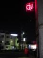 京都新聞写真コンテスト 「ゆ」のある風景