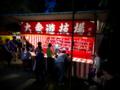 京都新聞写真コンテスト 昔と変わらぬお祭り風景