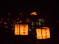 東大谷万灯会と送り火