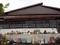五条坂京焼登り窯