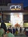 出町枡形商店街に入る神輿@上御霊神社御霊祭(還幸祭)