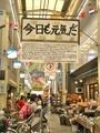 京アニの舞台@出町枡形商店街
