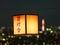 京都タワーに寄り添って@東大谷万灯会