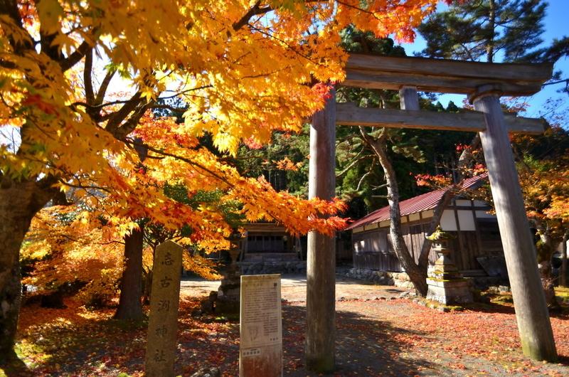 久多志古渕神社