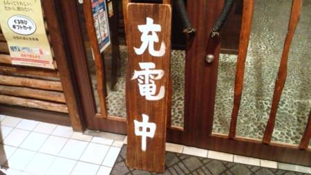 f:id:usa-kounosuke:20111210204629j:image:w360